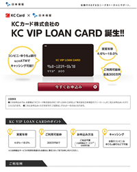 KC VIP LOAN CARD